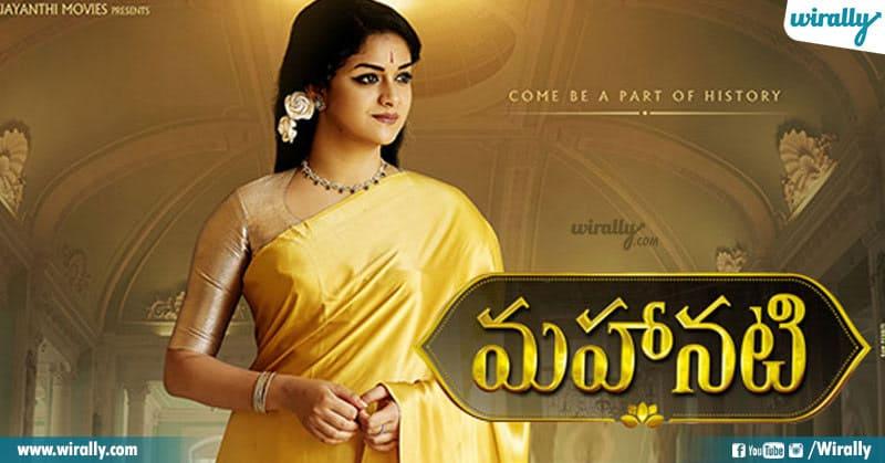 1 Best Telugu Movies Of Keerthi Suresh