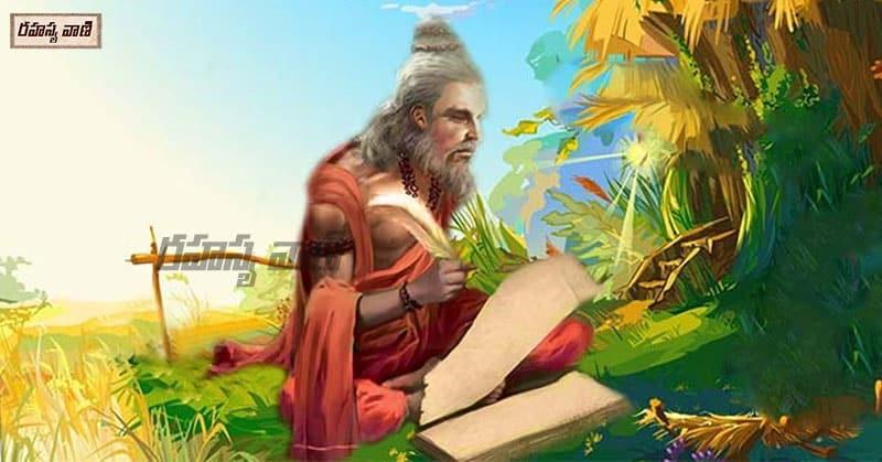 veda vyasa Kalagnanam