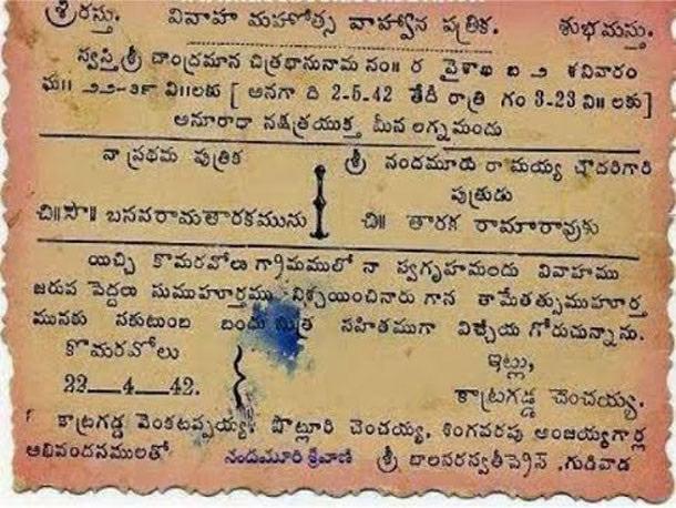 12 Sr Ntr And Basavatarakam