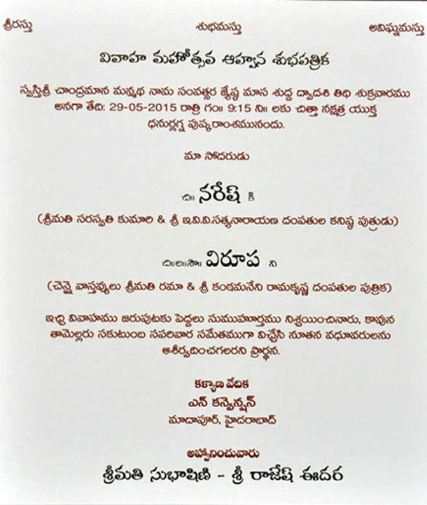 7 Allari Naresh And Virupa