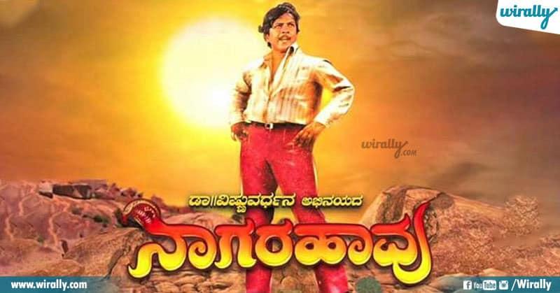 Naagarahaavu (Kannada)