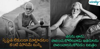These Quotes Of Ramana Maharshi Will Make You Introspect