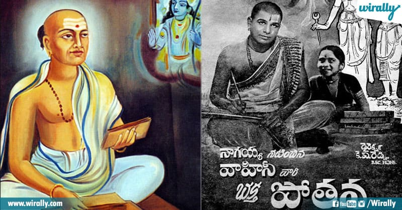 1 Biopics Made In Tollywood