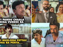 15 Hilarious Memes Will Make You Go Rofl If You Have Already Watched Uma Maheswara Ugra Roopasya