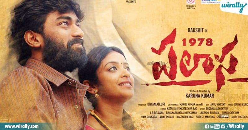 3 Small Budget Telugu Films