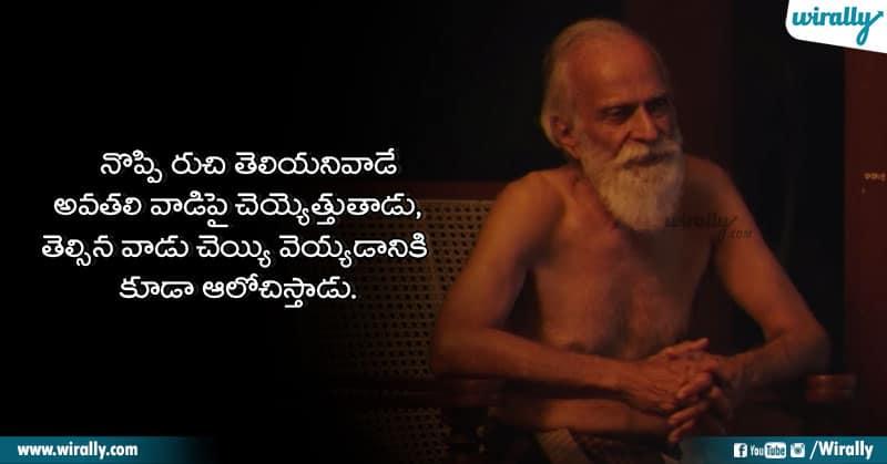 5 Uma Maheswara Ugra Roopasya