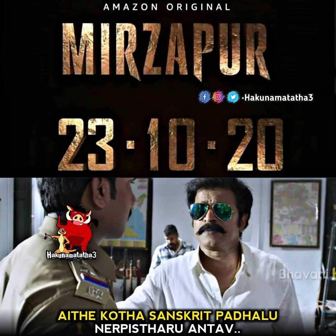 5. Mirzapur 2 Memes