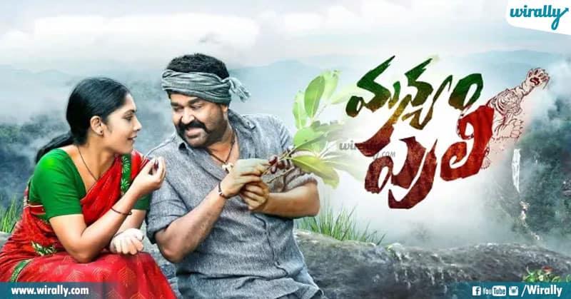 6 Malayalam Movies Dubbed In Telugu