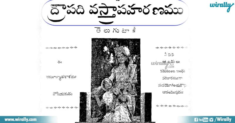 1 Maha Bharata Characters