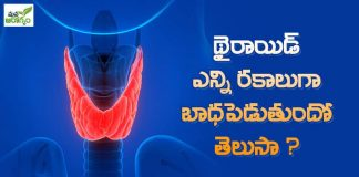 Types of thyroid, diet to take for prevention!