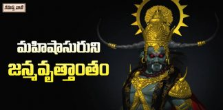 mahishasurudu