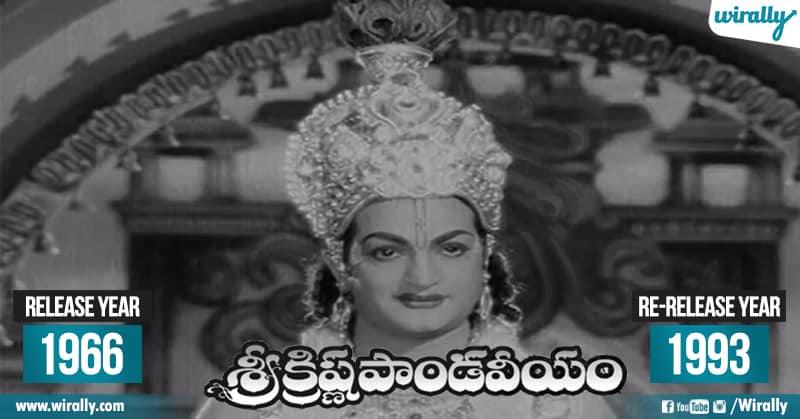 Sri Krishna Pandaveeyam