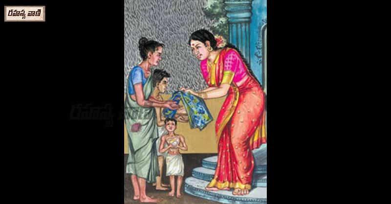 Rahasyavaani