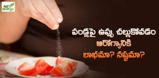 Health Tips In telugu