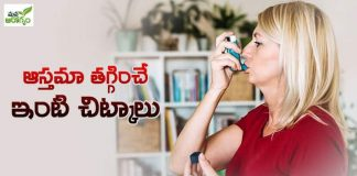 Tips to keep asthma