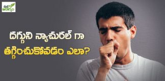 What are the tips to reduce cough