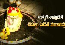 Gumpa Someshwara Temple