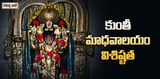 Kunti Madhavalayam