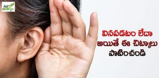 What are the possible causes of hearing loss?