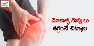 Home Remedies To Reduce Knee Pain