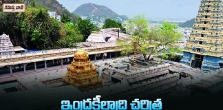 ఇంద్రకీలాద్రి