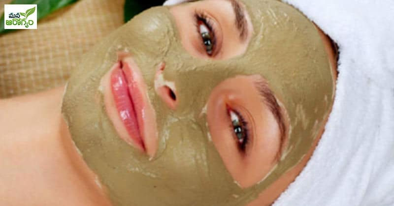 Face Be Brightened With Home Remedies