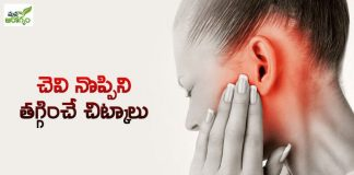 Tips to reduce ear pain
