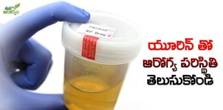 Find out the health condition with urine