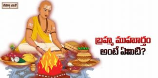 Brahma Muhurtam