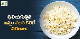 Health Benefits of fermented rice