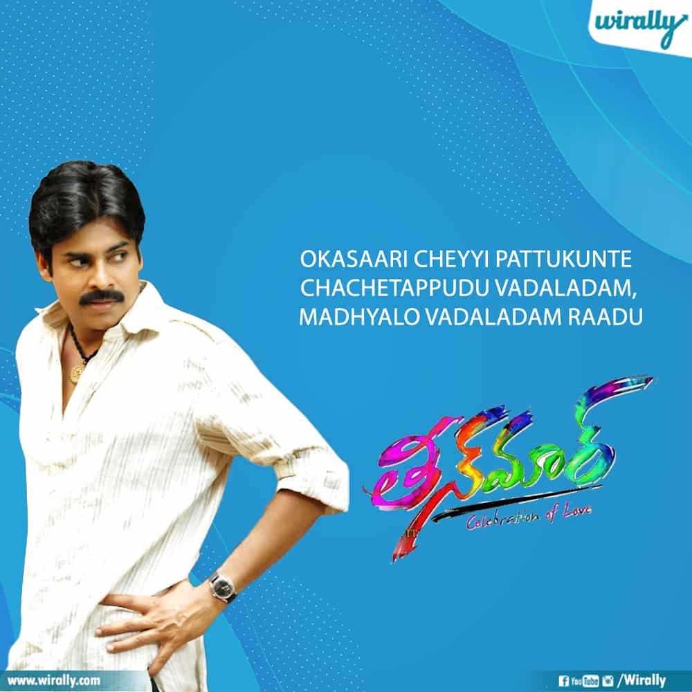 13.power star dailogues