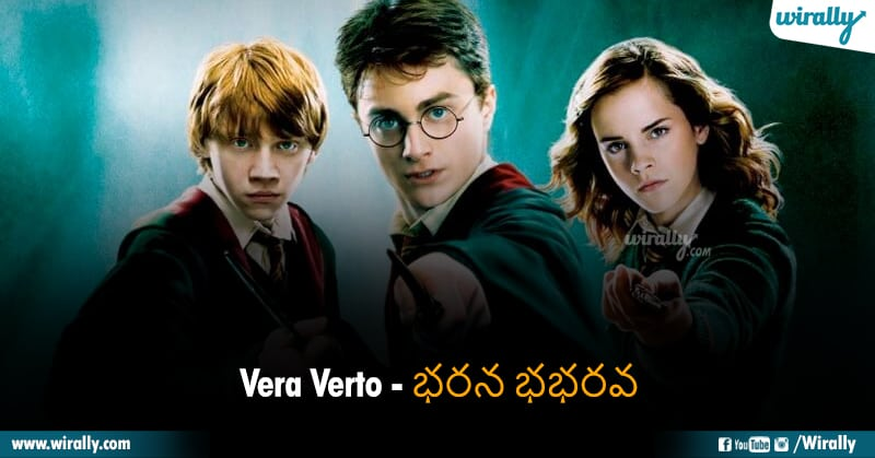 2 Harry Potter