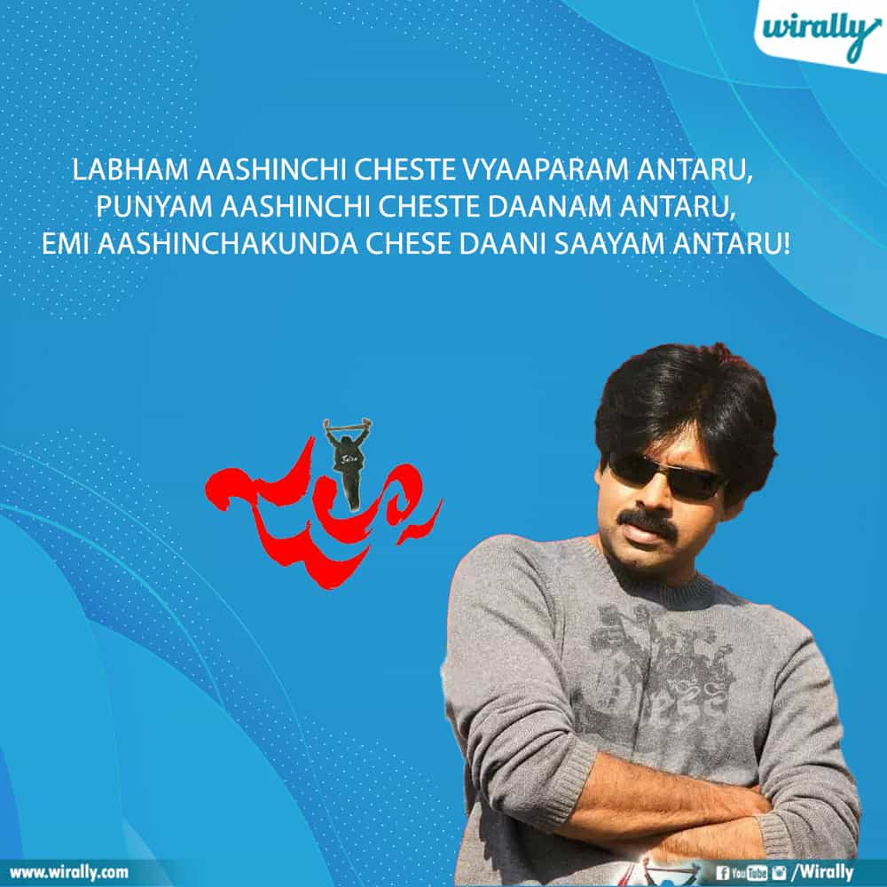 3.power star dailogues