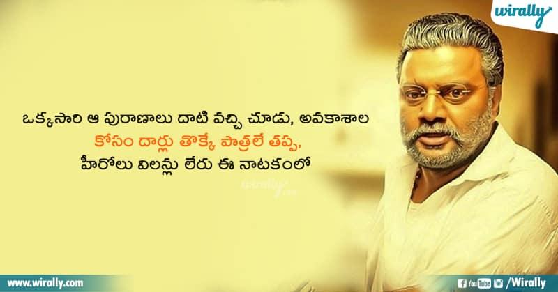 8.Prasthanam Dialogues