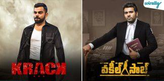IPL Captains Telugu Cinema Titles