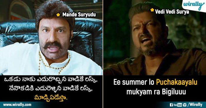 Surya Bhagavan movie dialogues