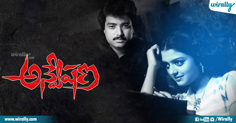 Vintage Telugu Thrillers