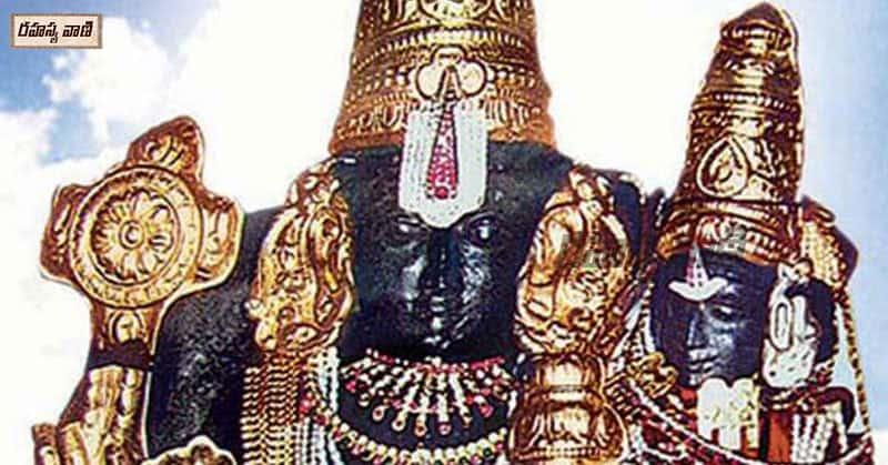 Sri Lakshminarayana Swamy