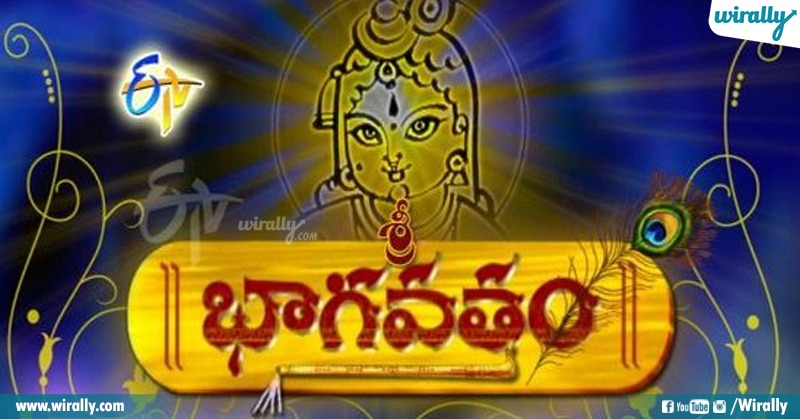 Sri Bhaagavatam Serial