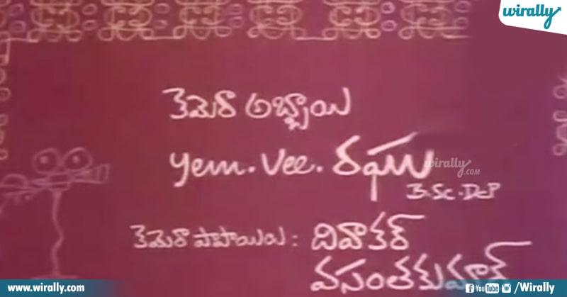 14.Jandhyala Gaaru movie title cards