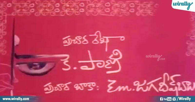 16.Jandhyala Gaaru movie title cards