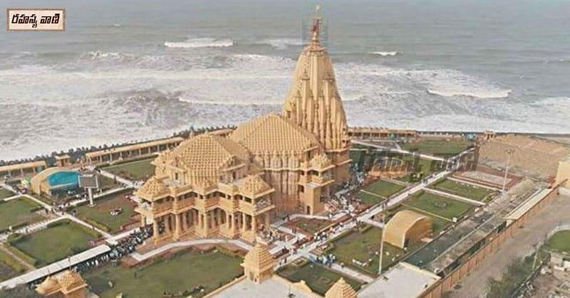 సోమనాథ్ ఆలయం