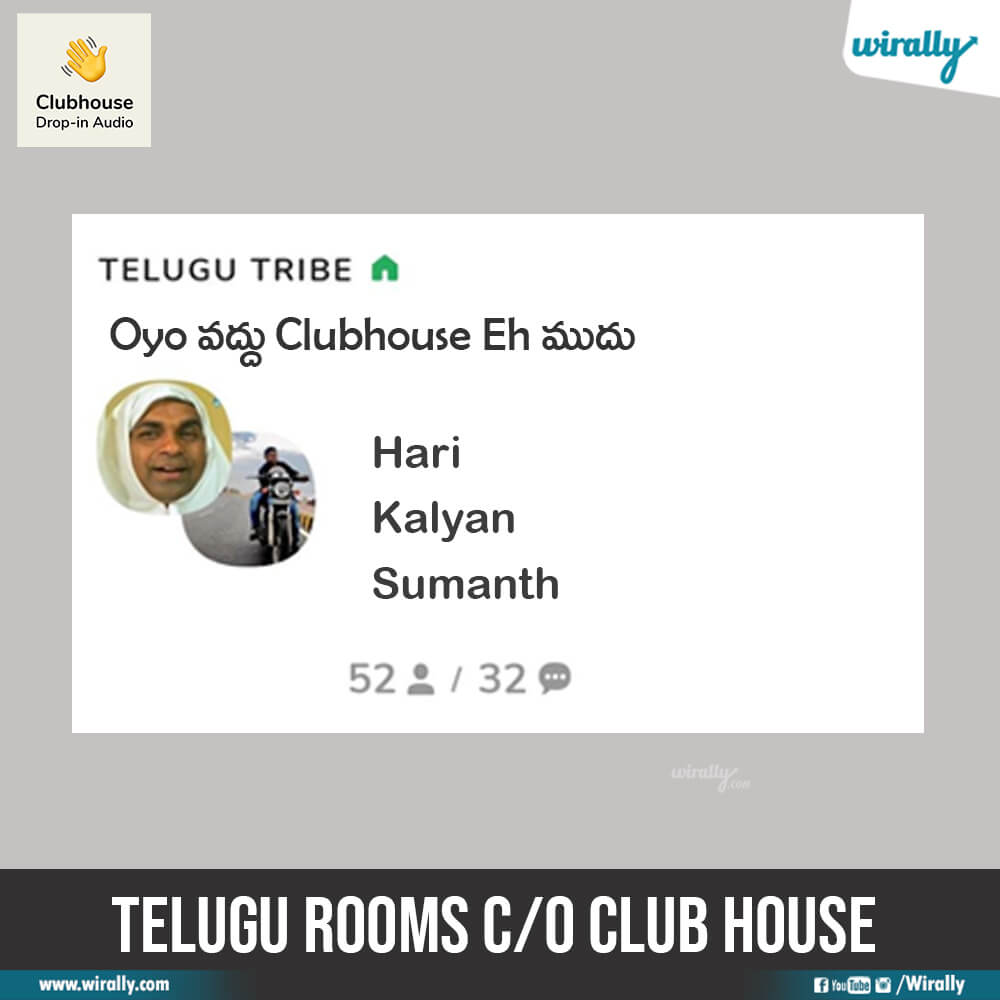 4.Oyo వద్దు Clubhouse Eh ముద్దు