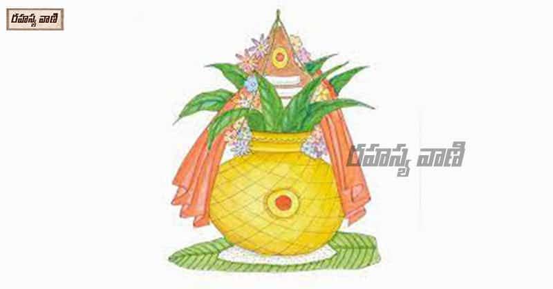 పూర్ణకుంభం