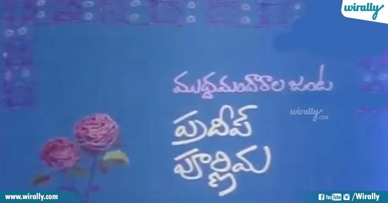 8.Jandhyala Gaaru movie title cards