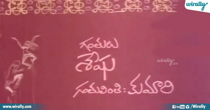 9.Jandhyala Gaaru movie title cards