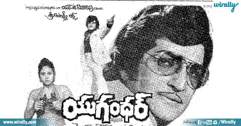 Yugandhar - 1979