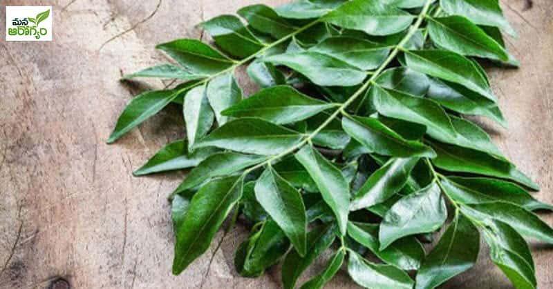 కరివేపాకు