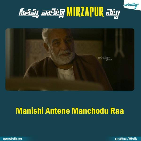 5.Mirzapur dialogues