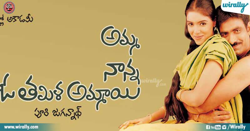 Amma Nanna O Tamil Ammayi